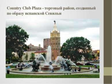 Country Club Plaza - торговый район, созданный по образу испанской Севильи
