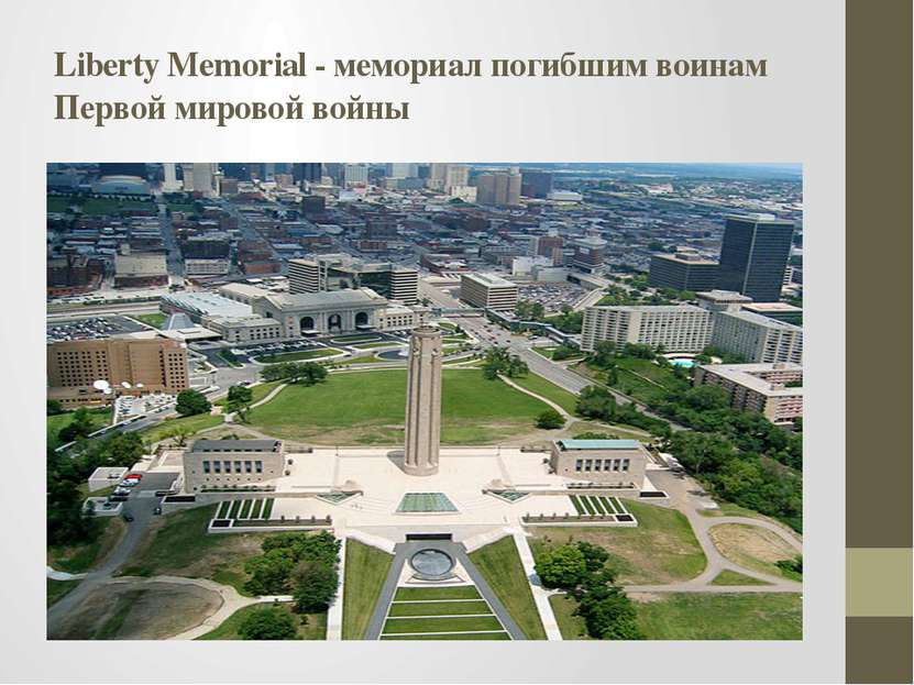 Liberty Memorial - мемориал погибшим воинам Первой мировой войны