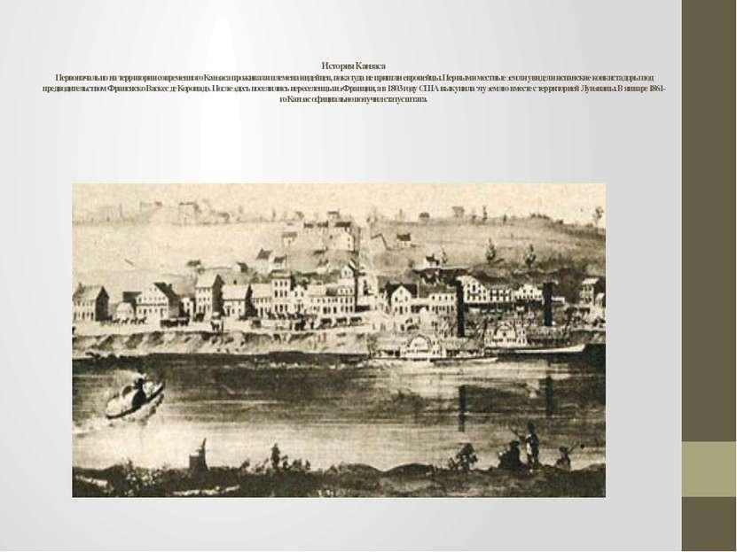 История Канзаса Первоначально на территории современного Канзаса проживали пл...