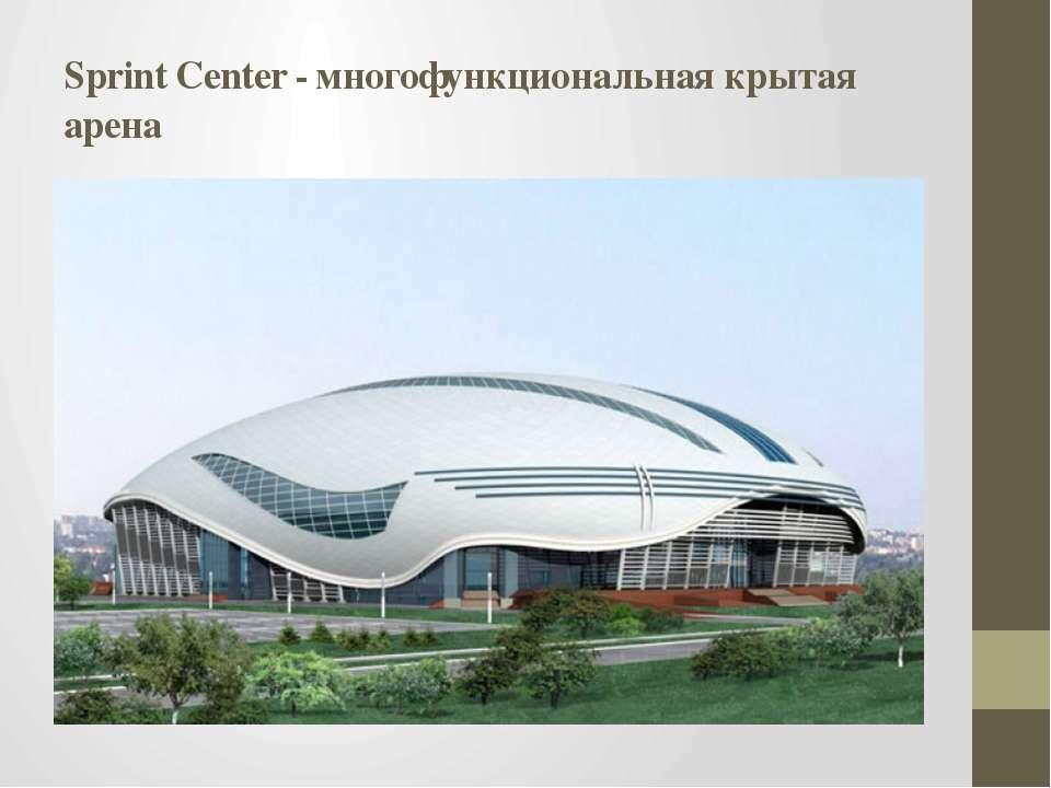 Sprint Center - многофункциональная крытая арена