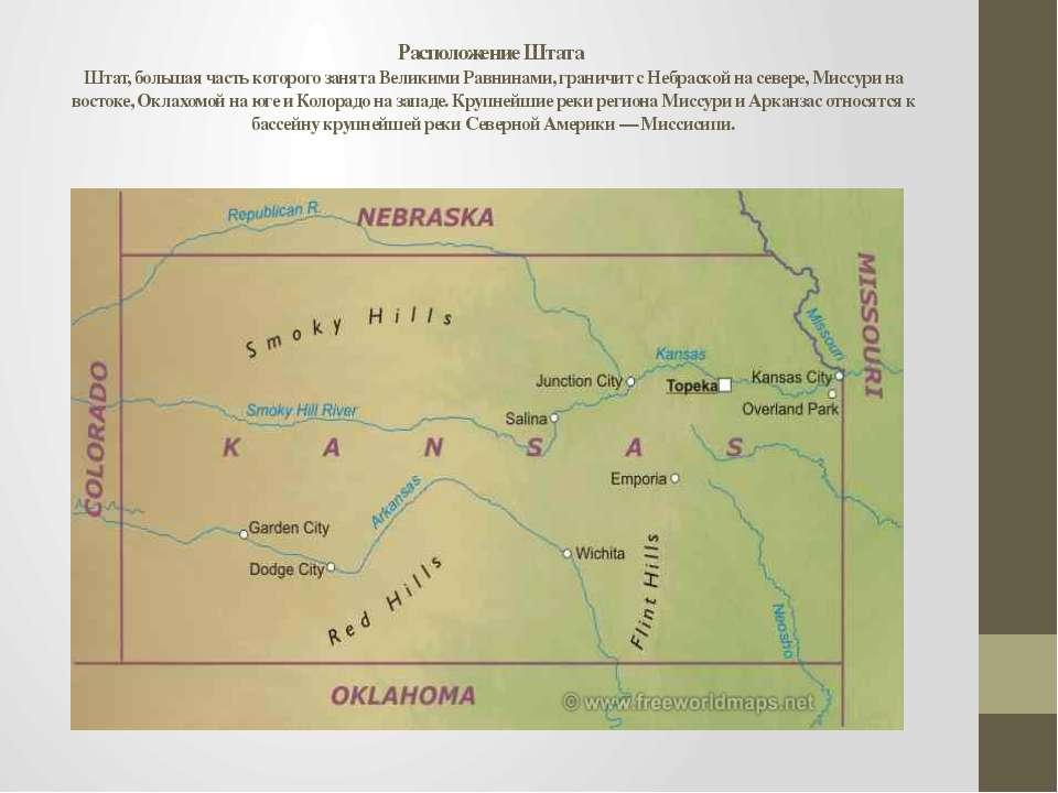 Расположение Штата Штат, большая часть которого занята Великими Равнинами, гр...