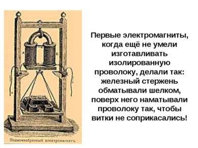 Первые электромагниты, когда ещё не умели изготавливать изолированную проволо...