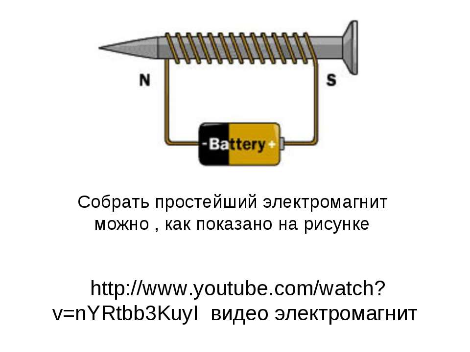 Собрать простейший электромагнит можно , как показано на рисунке http://www.y...