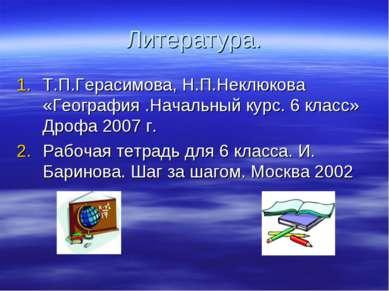 Литература. Т.П.Герасимова, Н.П.Неклюкова «География .Начальный курс. 6 класс...
