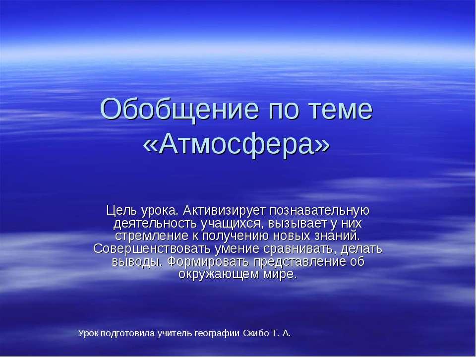 Обобщение по теме «Атмосфера» Цель урока. Активизирует познавательную деятель...