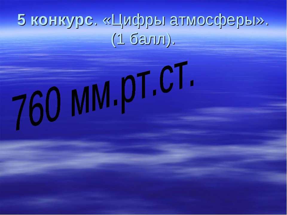 5 конкурс. «Цифры атмосферы». (1 балл).