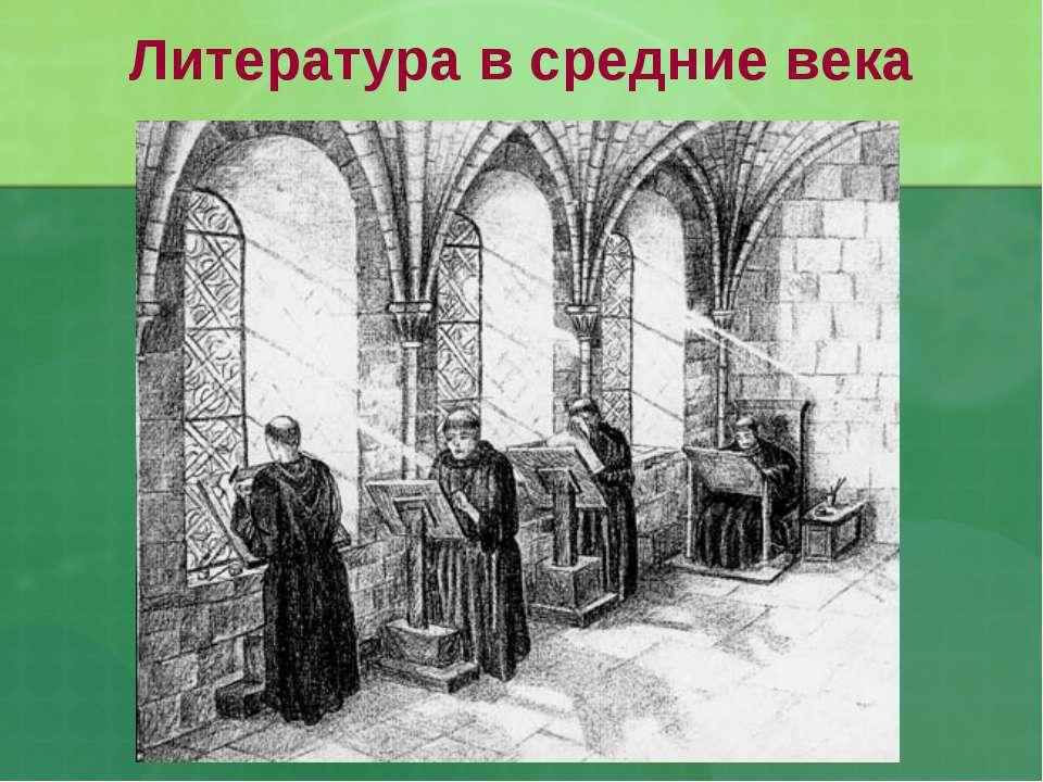 Литература в средние века