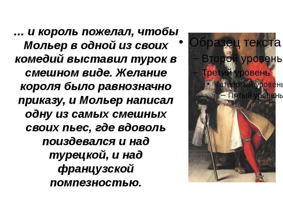 … и король пожелал, чтобы Мольер в одной из своих комедий выставил турок в см...