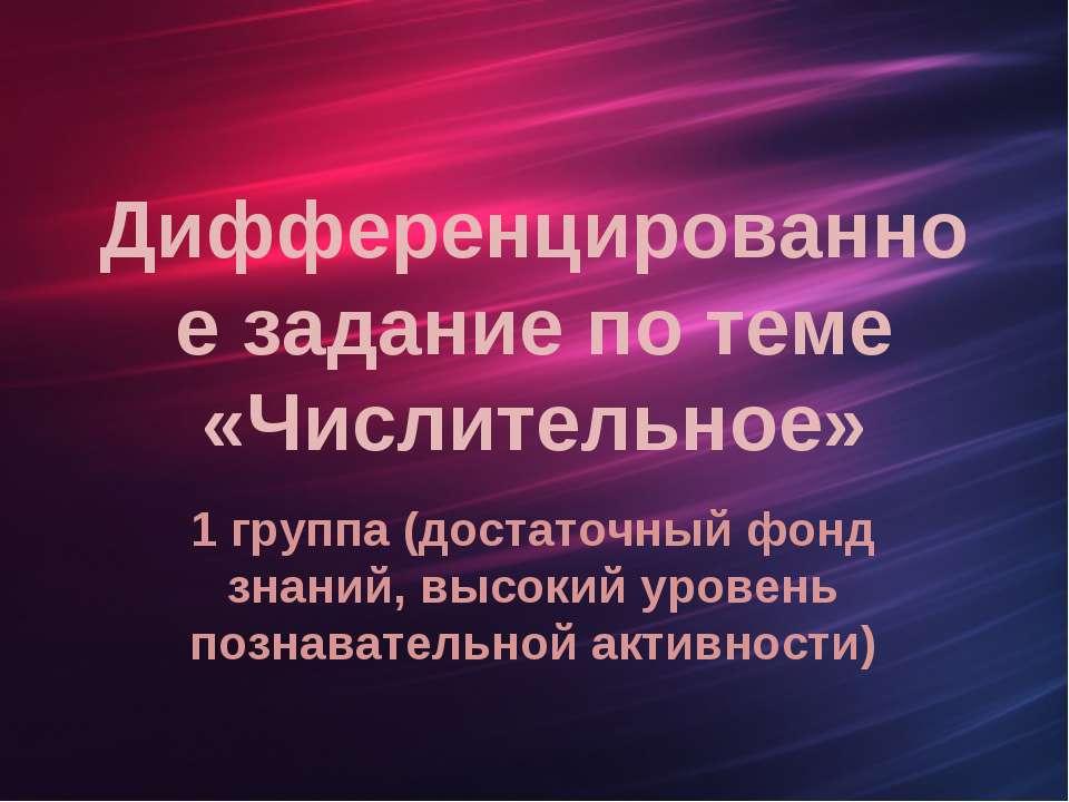 Дифференцированное задание по теме «Числительное» 1 группа (достаточный фонд ...