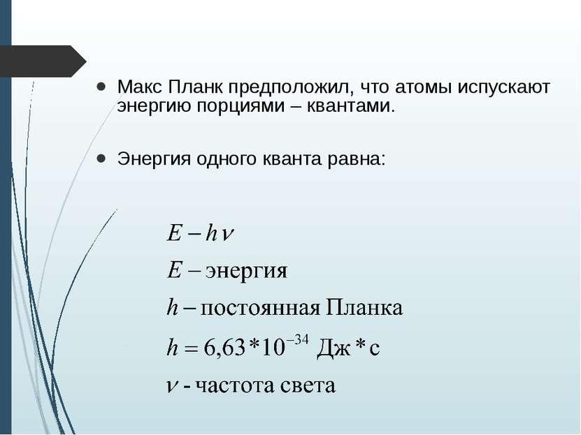 Макс Планк предположил, что атомы испускают энергию порциями – квантами. Энер...