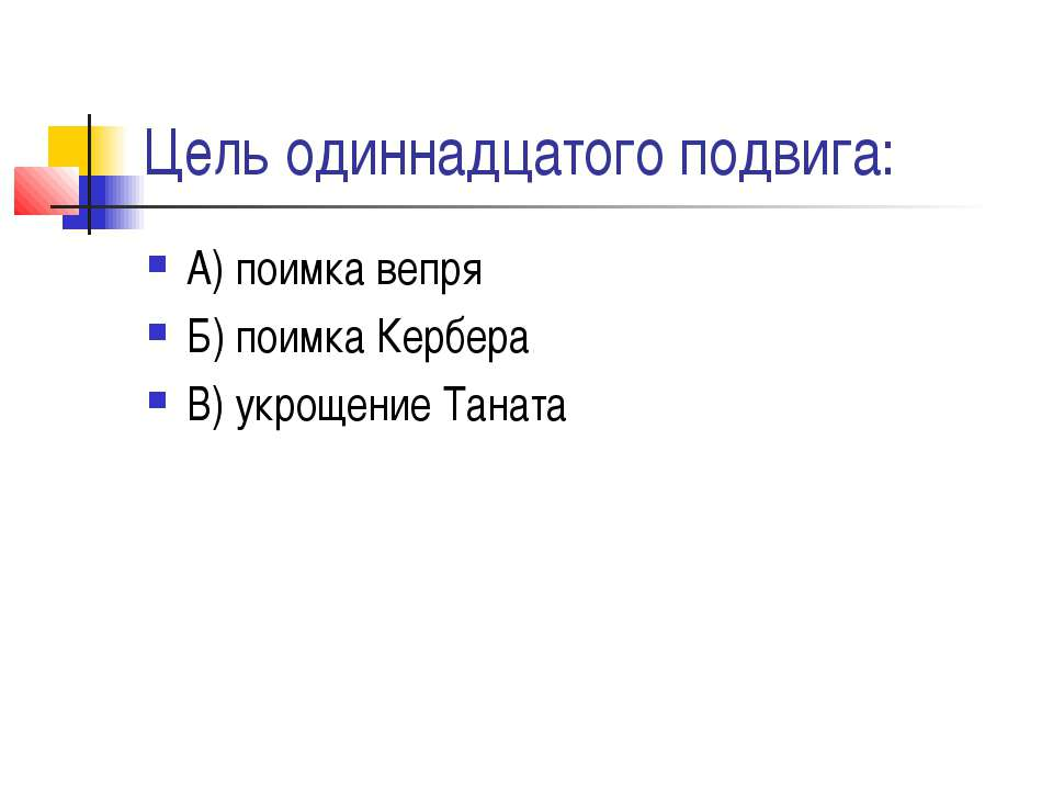 Цель одиннадцатого подвига: А) поимка вепря Б) поимка Кербера В) укрощение Та...