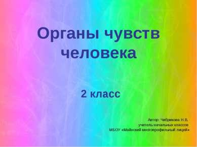 Органы чувств человека 2 класс Автор: Чибрикова Н.В, учитель начальных классо...