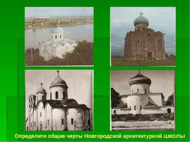 Определите общие черты Новгородской архитектурной школы