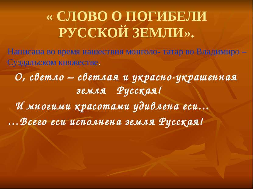 « СЛОВО О ПОГИБЕЛИ РУССКОЙ ЗЕМЛИ». Написана во время нашествия монголо- татар...
