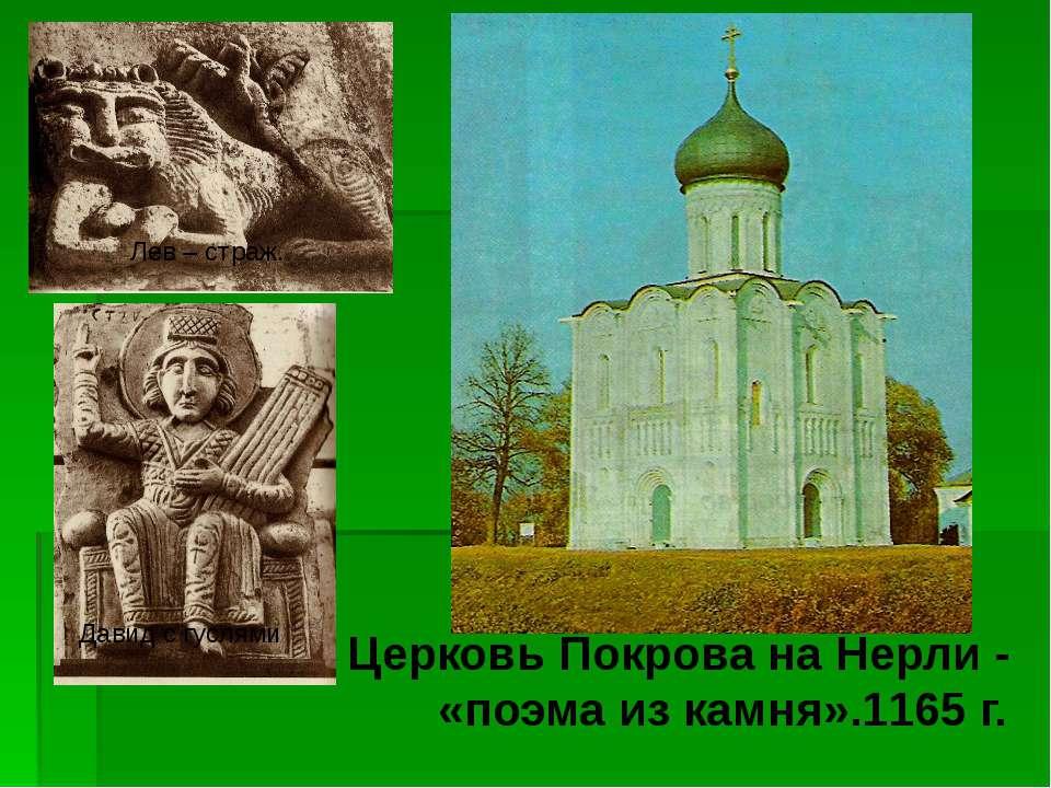 Церковь Покрова на Нерли - «поэма из камня».1165 г. Лев – страж. Рельеф на фа...