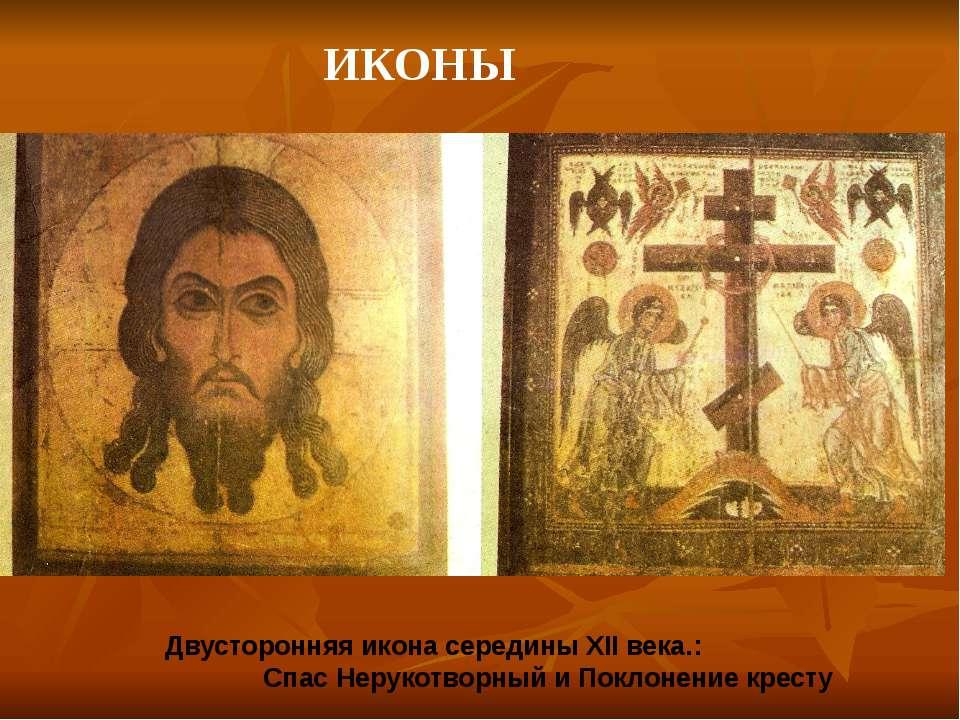 ИКОНЫ Двусторонняя икона середины XII века.: Спас Нерукотворный и Поклонение ...