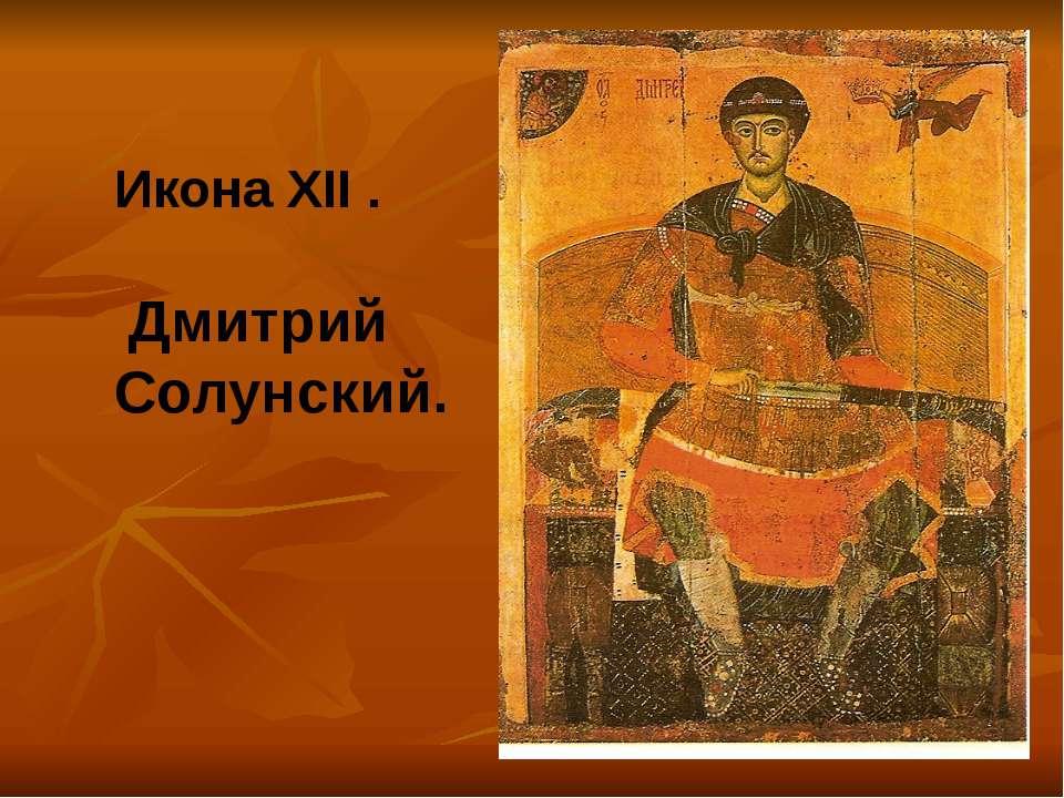 Икона XII . Дмитрий Солунский.