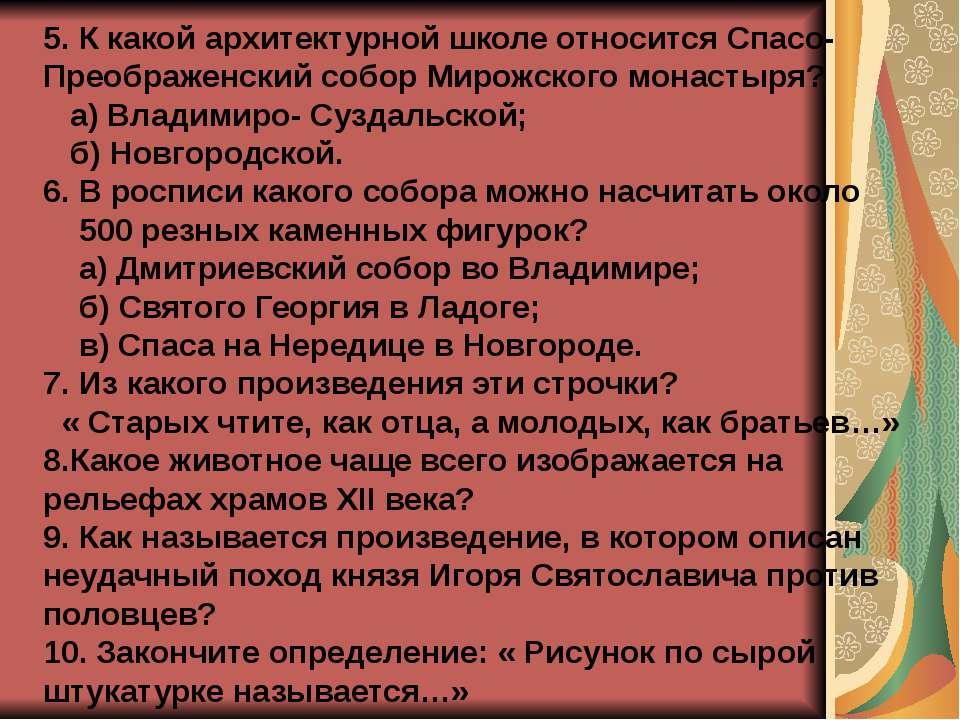 5. К какой архитектурной школе относится Спасо- Преображенский собор Мирожско...