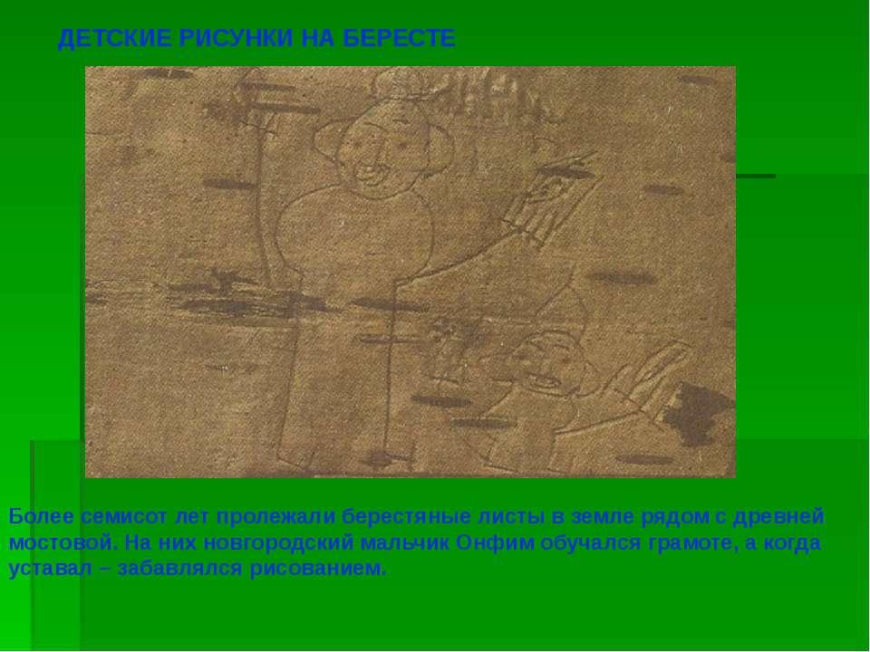 ДЕТСКИЕ РИСУНКИ НА БЕРЕСТЕ Более семисот лет пролежали берестяные листы в зем...