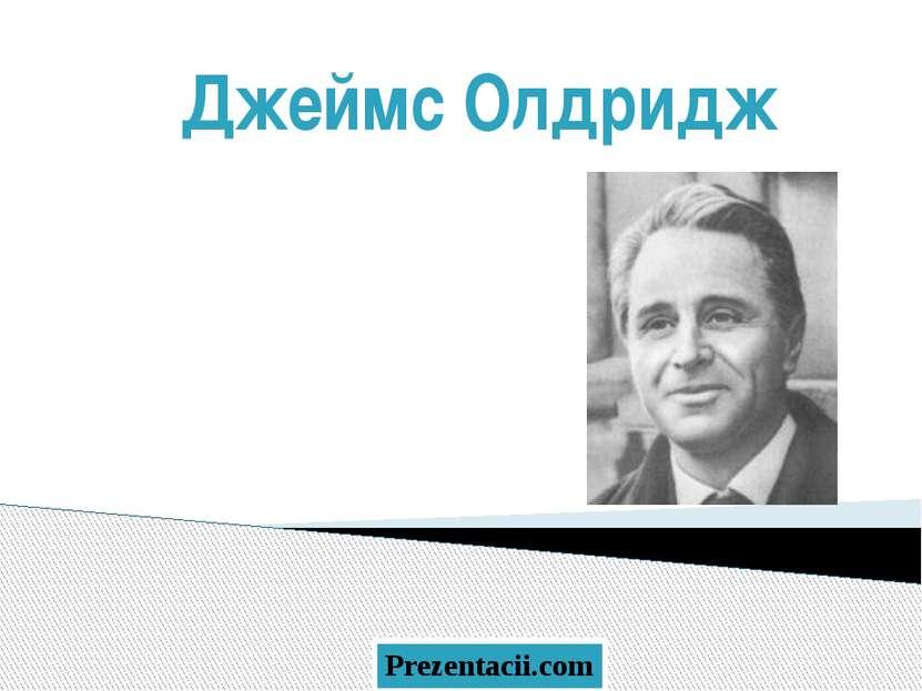 Джеймс Олдридж Последний дюйм Prezentacii.com