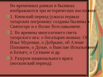 Во временных рамках в былинах изображаются три исторических наслоения: 1. Кие...