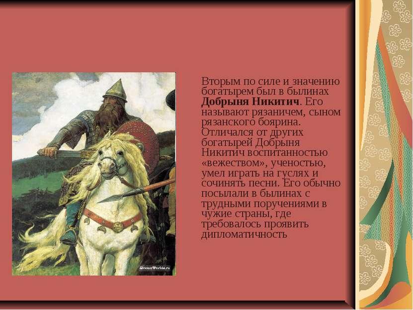 Вторым по силе и значению богатырем был в былинах Добрыня Никитич. Его называ...
