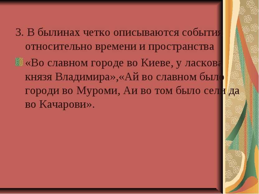 3. В былинах четко описываются события относительно времени и пространства «В...