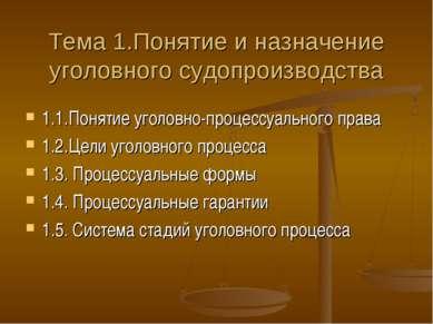 Тема 1.Понятие и назначение уголовного судопроизводства 1.1.Понятие уголовно-...