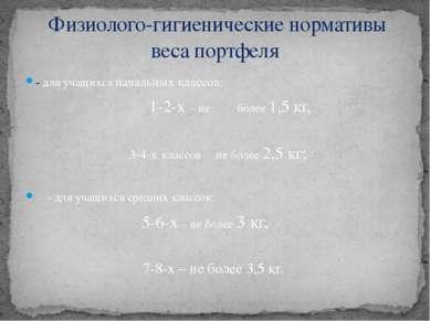 - для учащихся начальных классов: 1-2-х – не более 1,5 кг, 3-4-х классов не б...