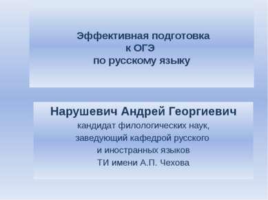 Эффективная подготовка к ОГЭ по русскому языку  Нарушевич Андрей Георгиевич ...