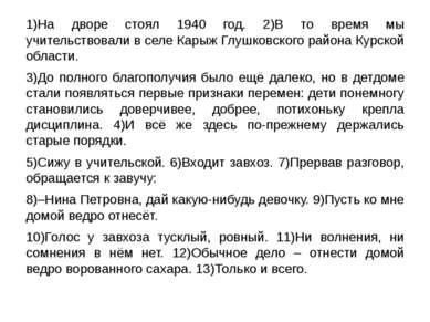 1)На дворе стоял 1940 год. 2)В то время мы учительствовали в селе Карыж Глушк...