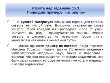 Работа над заданием 15.3. Приводим примеры «из опыта» В русской литературе ес...