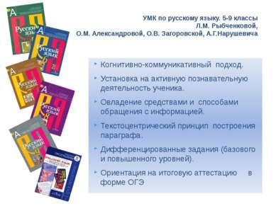 УМК по русскому языку. 5-9 классы Л.М. Рыбченковой, О.М. Александровой, О.В. ...