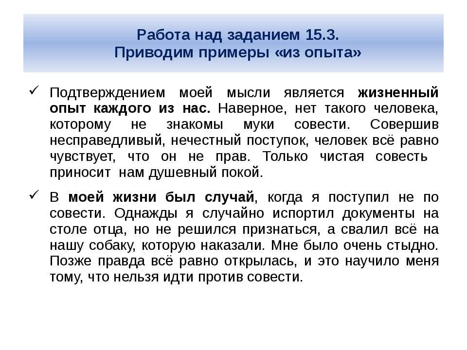 Работа над заданием 15.3. Приводим примеры «из опыта» Подтверждением моей мыс...