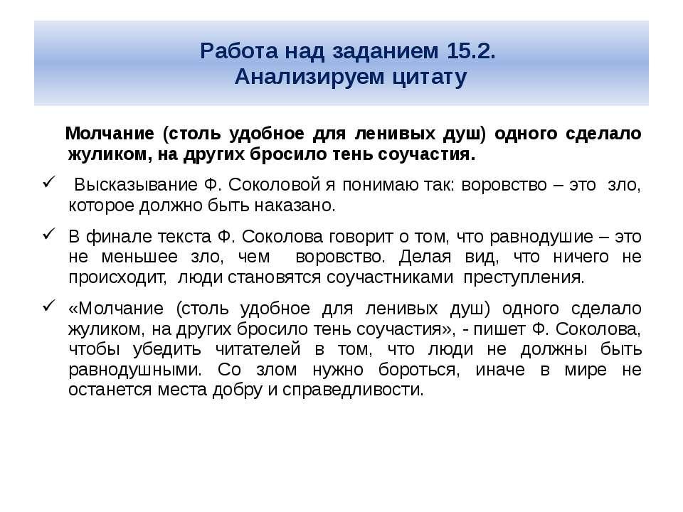Работа над заданием 15.2. Анализируем цитату Молчание (столь удобное для лени...