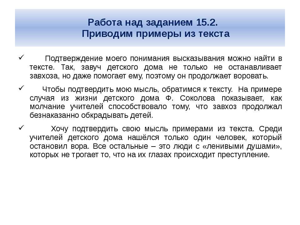 Работа над заданием 15.2. Приводим примеры из текста Подтверждение моего пони...