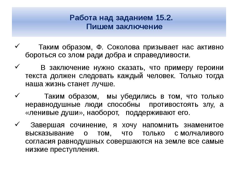 Работа над заданием 15.2. Пишем заключение Таким образом, Ф. Соколова призыва...