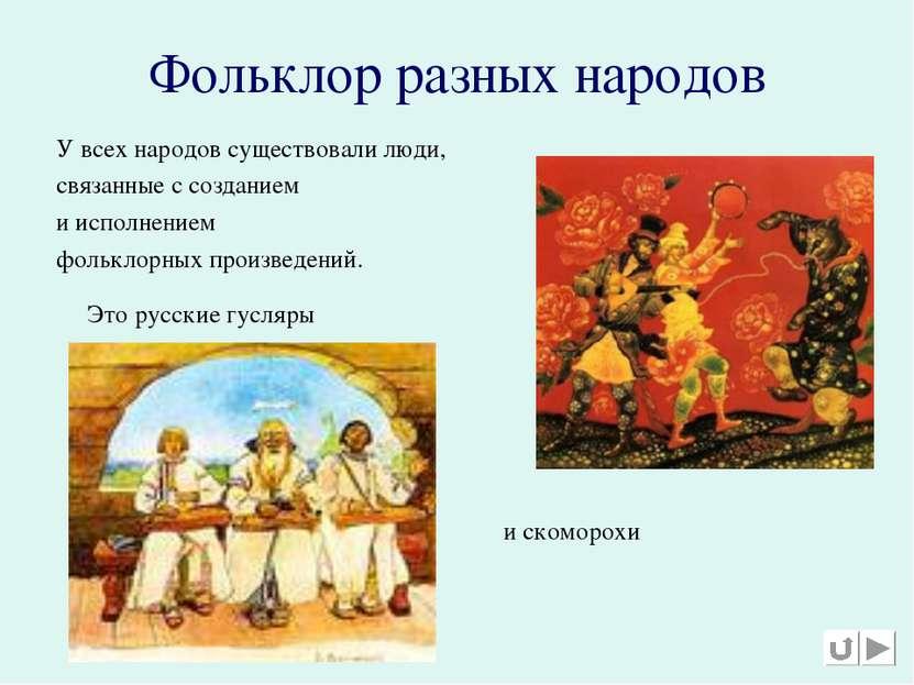 Фольклор разных народов У всех народов существовали люди, связанные с создани...