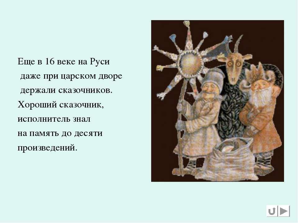 Еще в 16 веке на Руси даже при царском дворе держали сказочников. Хороший ска...