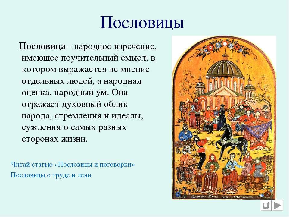 Пословицы Пословица - народное изречение, имеющее поучительный смысл, в котор...