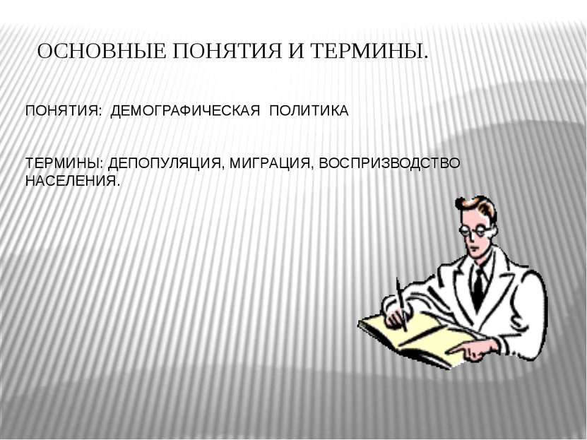 ОСНОВНЫЕ ПОНЯТИЯ И ТЕРМИНЫ.