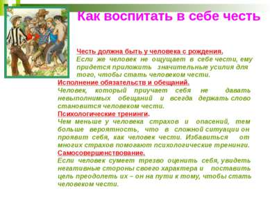 Богатырь - герой русских былин, защитник земли русской, отличающийся необычно...
