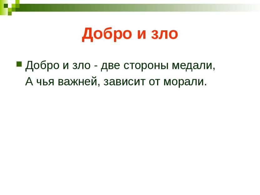Добродетель выражает стремление человека к добру, стремление быть похожим на ...