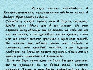 Русские послы, побывавшие в Константинополе, окончательно убедили князя в выб...