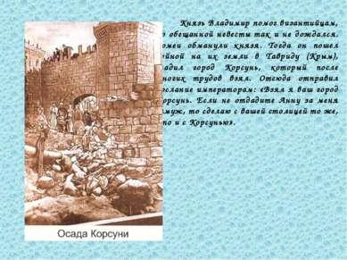 Князь Владимир помог византийцам, но обещанной невесты так и не дождался. Ром...