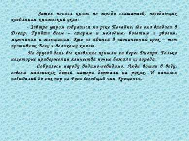 Затем послал князь по городу глашатаев, передающих киевлянам княжеский указ: ...
