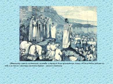 Священники читали положенные молитвы и нарекали всем христианские имена. «И б...