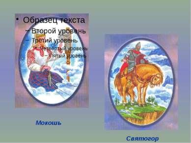 Мокошь Святогор