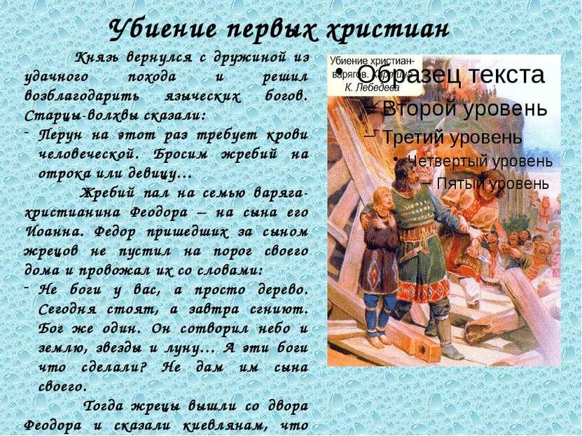 Убиение первых христиан Князь вернулся с дружиной из удачного похода и решил ...