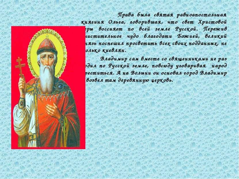 Права была святая равноапостольная княгиня Ольга, говорившая, что свет Христо...